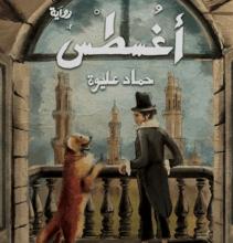رواية أغسطس – حماد عليوة