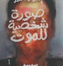 كتاب صورة شخصية للموت – إسلام أحمد