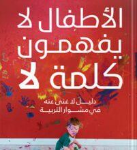 تحميل كتاب الأطفال لا يفهمون كلمة لا – سارة النجار