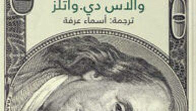 كتاب علم اقتناء الثروة – والاس دي واتلز