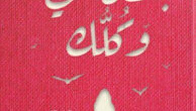 كتاب بعض مني وكلك – ياسمين العيساوي