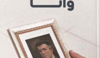 كتاب رجل المستحيل وأنا – نبيل فاروق
