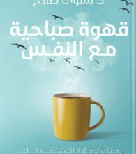 كتاب قهوة صباحية مع النفس – نشوى صلاح