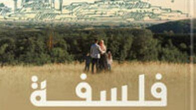 كتاب فلسفة الأسرة – علاء عبد الحميد