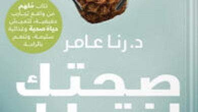 كتاب صحتك اختيارك – رنا عامر