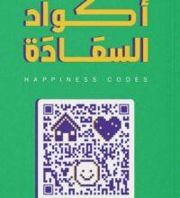 كتاب أكواد السعادة – مصطفى النحاس