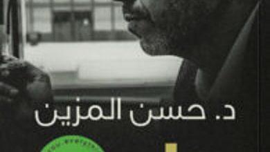 كتاب رحلة وعى – حسن المزين