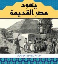 كتاب يهود مصر القديمة – شريف شعبان