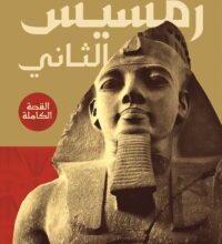 كتاب رمسيس الثاني – محمد محي