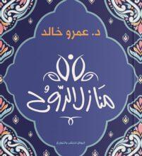 كتاب منازل الروح – عمرو خالد