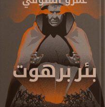 رواية بئر برهوت – عمرو المنوفي
