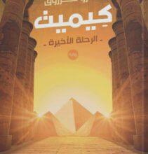 رواية كيميت – عمرو مرزوق