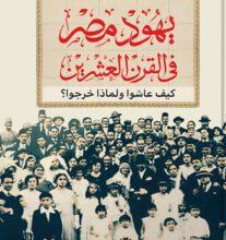 كتاب يهود مصر في القرن العشرين – محمد أبو الغار