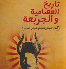كتاب تاريخ العصامية والجربعة – محمد نعيم