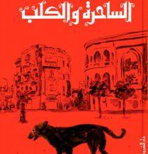 رواية الساحرة والكلب – ميشيل حنا