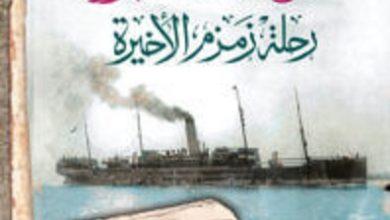 كتاب على بلد المحبوب رحلة زمزم الأخيرة – أحمد خير الدين