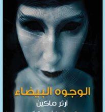 رواية الوجوه البيضاء – آرثر ماكين