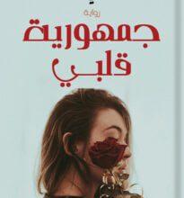 رواية جمهورية قلبي – شادي أحمد