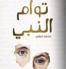 كتاب توأم النبي – محمد حنفي