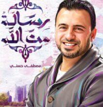 كتاب رسالة من الله – مصطفى حسني