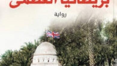 رواية نجع بريطانيا العظمى – حسام العادلي