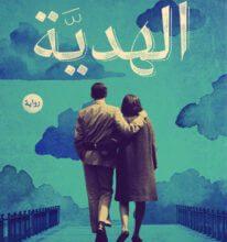 رواية الهدية – محمد إبراهيم