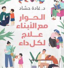 كتاب الحوار مع الأبناء علاج لكل داء – غادة حشاد