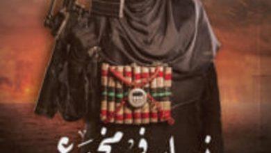 كتاب نساء في مخدع داعش – عبير عبد الستار
