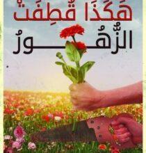 رواية هكذا قطفت الزهور – دينا عماد