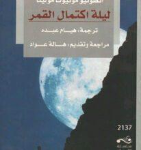 رواية ليلة اكتمال القمر – أنطونيو مونيوث مولينا