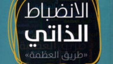 كتاب الانضباط الذاتي – عبد الكريم بكار