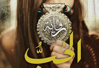 رواية الحب على الطريقة العربية – ريم بسيوني