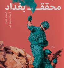 رواية محقق بغداد – إليوت كولا