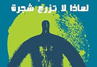رواية لماذا لا تزرع شجرة – أحمد شافعي