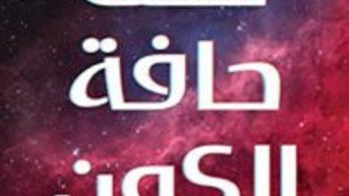 كتاب خلف حافة الكون – محمود علام