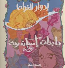 رواية يا بنات إسكندرية – إدوار الخراط
