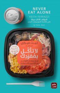 كتاب لا تأكل بمفردك – كيث فيرازي