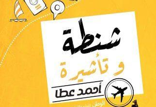 كتاب شنطة وتأشيرة – أحمد عطا