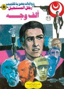 رواية ألف وجه رجل المستحيل 66 – نبيل فاروق