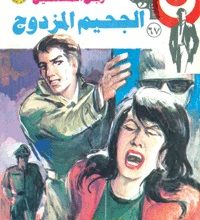رواية الجحيم المزدوج رجل المستحيل 67 – نبيل فاروق