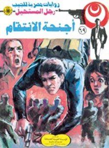 رواية أجنحة الانتقام رجل المستحيل 69 – نبيل فاروق