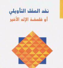 كتاب نقد العقل التأويلي أو فلسفة الإله الأخير - فتحي المسكيني