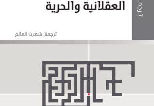 كتاب العقلانية والحرية - أمارتيا سن