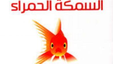 كتاب حضارة السمكة الحمراء – برونو باتينو