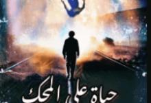 رواية حياة على المحك - مي محمد زكريا