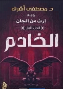 رواية الخادم - مصطفى أشرف