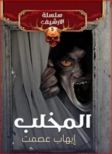 رواية المخلب - إيهاب عصمت