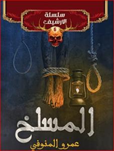 رواية المسلخ - عمرو المنوفي