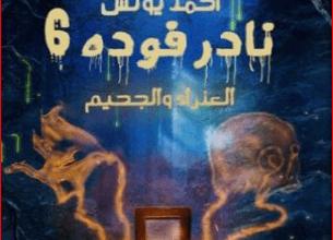 رواية نادر فودة 6 العذراء والجحيم - أحمد يونس