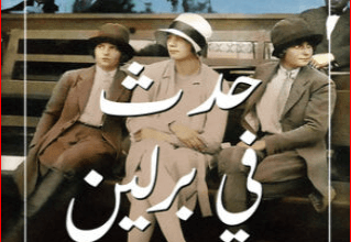 رواية حدث في برلين - هشام الخشن